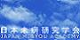 日本未病研究学会